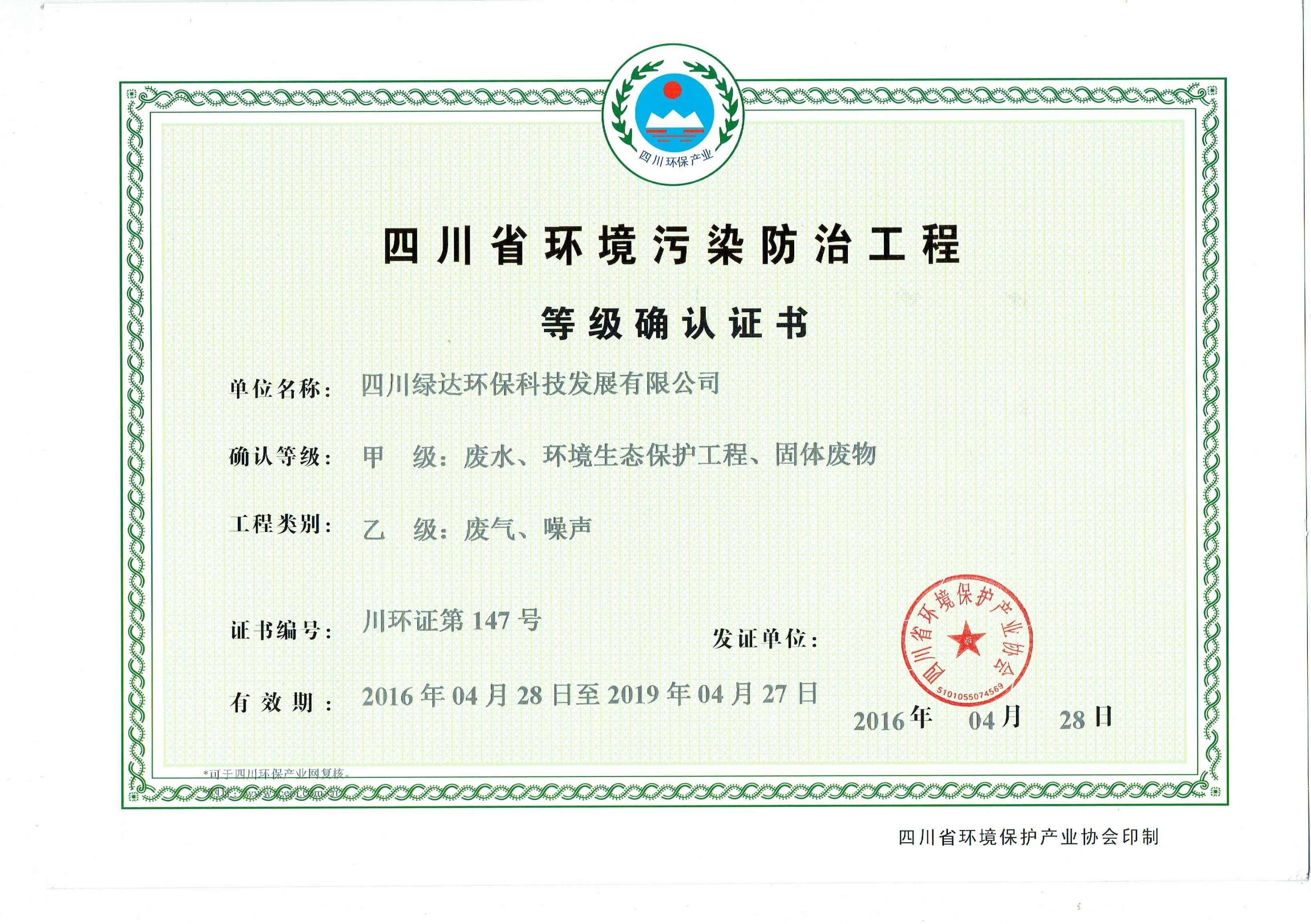 四川省环境污染防治工程等级确认证书雷竞技app怎么样